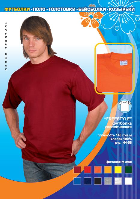 типография печать футболок